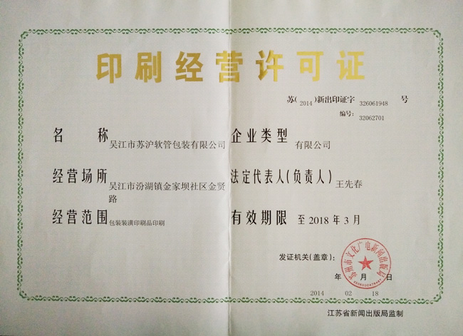 印刷经营许可证.jpg
